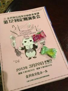 金沢泉丘高校吹奏楽部第12回定期演奏会 プログラム