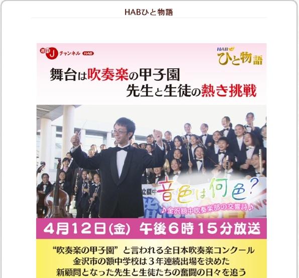 HABひと物語 20130412 http://www.hab.co.jp/info/07153408.html