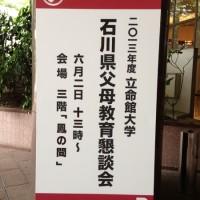 2013年度 立命館大学 石川県父母教育懇談会