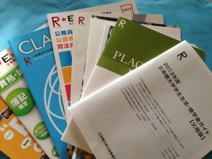 2013年度 立命館大学 石川県父母教育懇談会懇談会で頂いた資料