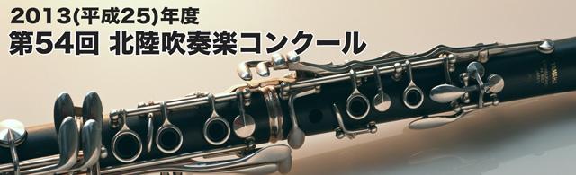 2013年度 第54回北陸吹奏楽コンクール
