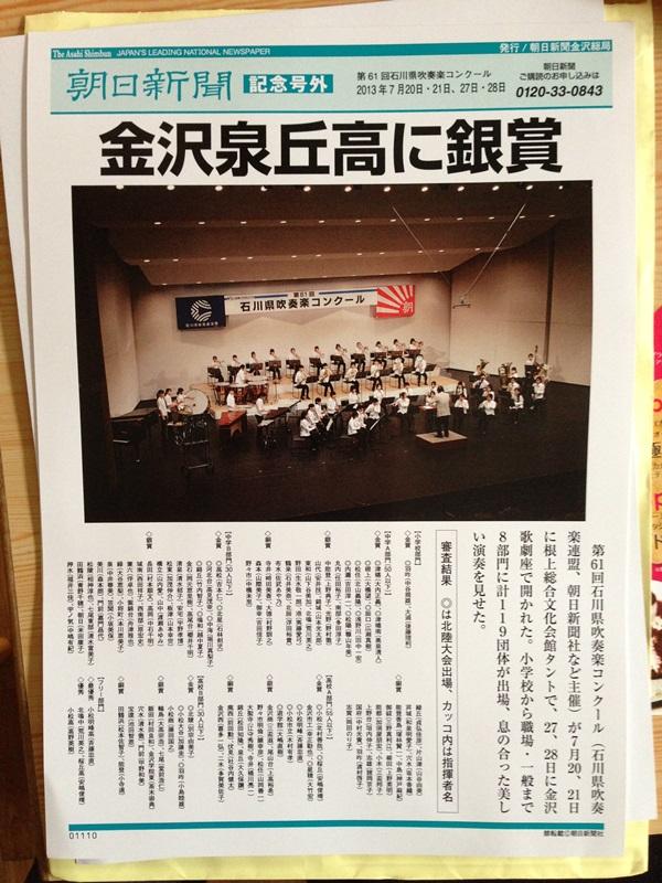 朝日新聞 吹奏楽記念号外