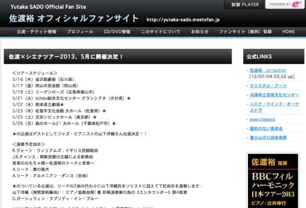佐渡裕オフィシャルファンサイト