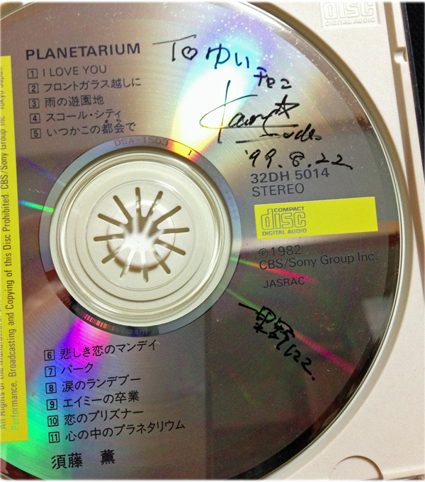須藤薫さんのサイン!1999/8/22一里野音楽祭で