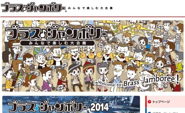 http://jp.yamaha.com/sp/events/brass-jamboree/