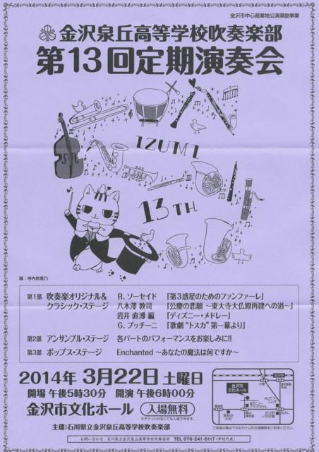 金沢泉丘高校吹奏楽部 第13回定期演奏会 チラシ