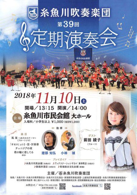 糸魚川吹奏楽団 第39回定期演奏会 チラシ