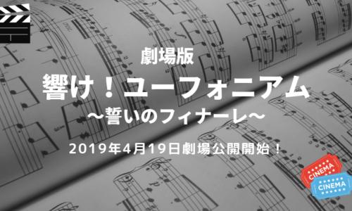 『劇場版 響け!ユーフォニアム~誓いのフィナーレ~』劇場公開開始