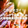 コラボとはこういうもの:「テレワークで演奏してみた! うちで踊ろう 大阪桐蔭高校吹奏楽部」