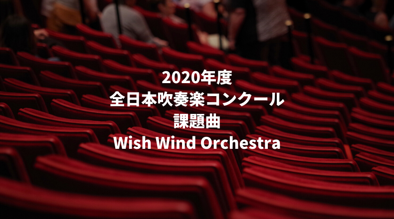 2020年度 全日本吹奏楽コンクール課題曲 演奏動画 by Wish Wind ...