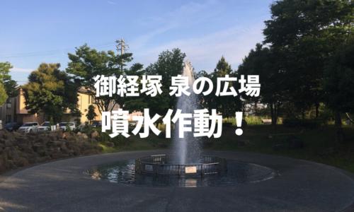 御経塚泉の広場