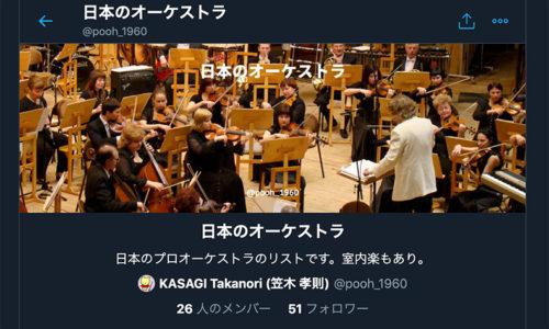 Twtterリスト「日本のオーケストラ」