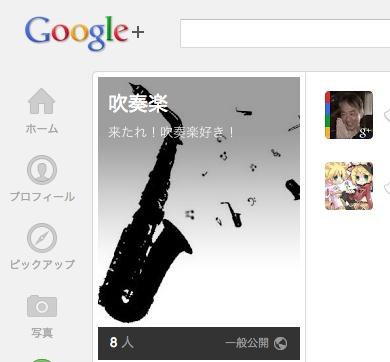 Google+ 吹奏楽コミュニティ