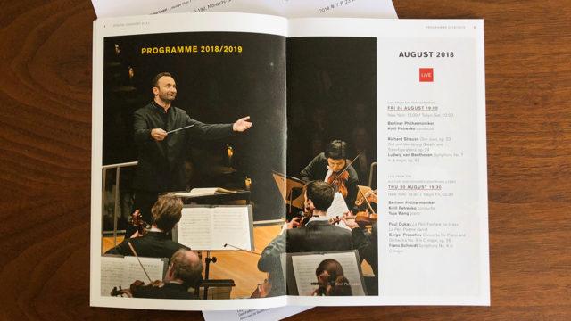 ベルリン・フィル「デジタル・コンサートホール」2018/19 シーズンプログラム