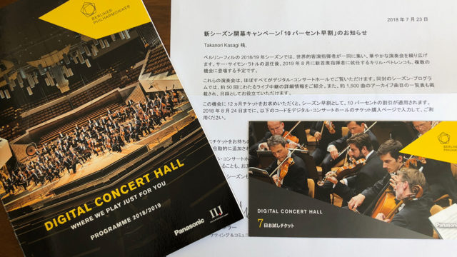 ベルリン・フィル「デジタル・コンサートホール」7日お試しチケット