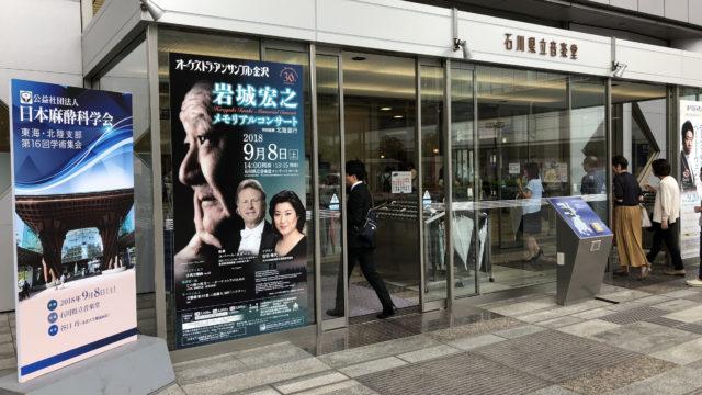 岩城宏之メモリアルコンサート2018 石川県立音楽堂