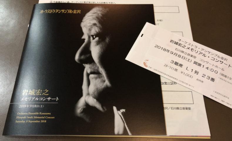 岩城宏之メモリアルコンサート2018 プログラムとチケット