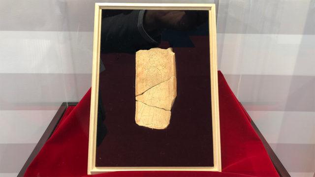 末松廃寺跡出土「女子像が線刻された土製品」