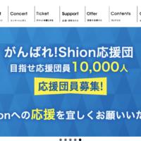Shion 公式 Webサイト