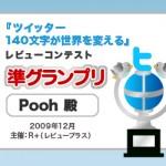 「ツイッター 140文字が世界を変える」レビューコンテスト準グランプリ